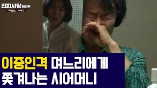 Download '이중인격' 며느리에게 쫓겨나는 시어머니 [진짜사랑 리턴즈7-1] Video