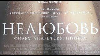 Download ″Нелюбовь″ Андрей Звягинцев творческая встреча со зрителями Video