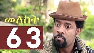 Download Meleket Drama መለከት - Episode 63 Video