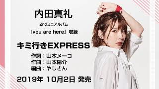 Download 内田真礼 2ndミニアルバム『you are here』収録曲「キミ行きEXPRESS」試聴ver. Video