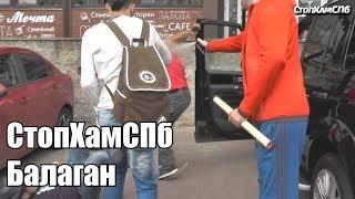 Download СтопХамСПб - Балаган Video