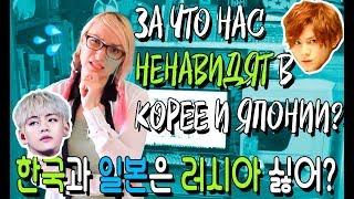 Download [ENG.SUB] ЗА ЧТО НАС НЕНАВИДЯТ КОРЕЙЦЫ И ЯПОНЦЫ? 한국과 일본은 러시아를 왜 싫어할까? Video