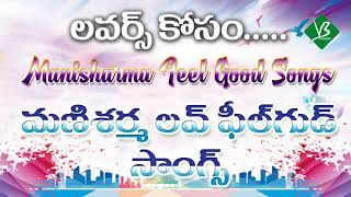 Download Latest Manisharma Love Feel Jukebox I Manisharma Love Songs I Super Hit Jukebox 2019 Video