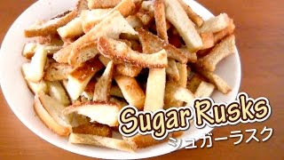Download Sugar Rusks (3-Ingredient Leftover Bread Crusts Recipe) パン耳で♪ 簡単シュガーラスク - OCHIKERON Video