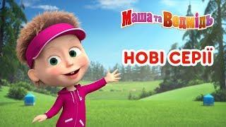 Download Маша та Ведмідь: Всі нові серії 2018 / Masha and the Bear Video