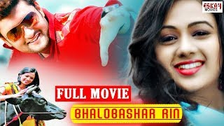 Download BHALOBASAR RIN II Full Bengali Movie | Anubhav | Archita | Rai Mohan | Eskay Movies Video