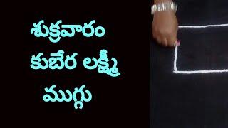 Download శుక్రవారం కుబేర లక్ష్మీ ముగ్గు Friday Kubera lakshmi muggu Video