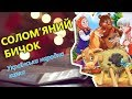 Download Cолом'яний бичок - українська народна казка 💕 Казки для дітей Video