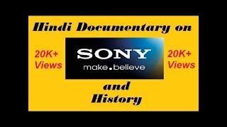 Download हिंदी डाक्यूमेंट्री of SONY Company | History of SONY in हिंदी Video
