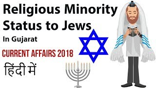 Download Jews in Gujarat get Minority Status - Will it impact relations with Israel? - Current Affairs 2018 Video