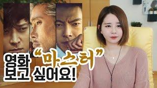 Download 김이브님♥영화 마스터 보고 싶어요! Video