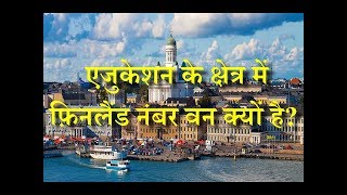 Download Why is Finland the Number One in the Field of Education? – [Hindi] – Quick Support Video