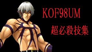 Download KOF98UM 超必殺技集 Video