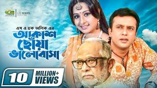 Download Akash Chowa Bhalobasha | Full Movie | Riaz | Purnima | Razzak Video