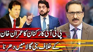 Download Kal Tak with Javed Chaudhry - 19 June 2018 | Express News Video