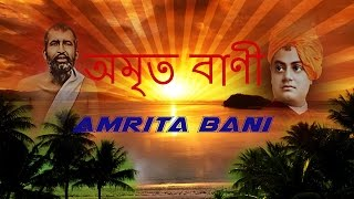 Download Amrita Bani Bengali Video