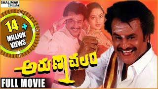 Download Arunachalam Telugu Full Length Movie || Rajnikanth, Soundharya || అరుణాచలం సినిమా Video