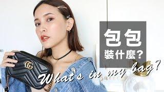 Download 我的包包裝什麼?精品包該買嗎?What's in my bag 2018  黃小米Mii Video