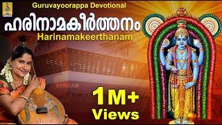 Download തുഞ്ചത്തെഴുത്തച്ഛന്റെ ഹരിനാമകീർത്തനം - Harinamakeerthanam rendered by Jayashree Rajeev Video