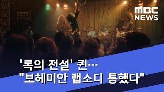 Download '록의 전설' 퀸…″보헤미안 랩소디 통했다″ (2018.11.30/뉴스외전/MBC) Video