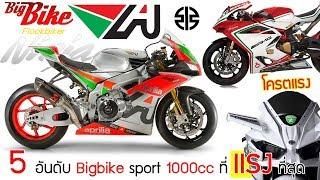 Download 5 อันดับ บิ๊กไบค์ sport 1000cc ที่แรงที่สุด โครตแรง! Video