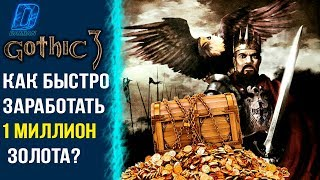 Download Готика 3/Gothic 3: Как заработать 1 000 000 золотых?   DAMIANoNE Video