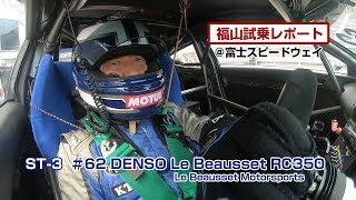 Download 【福山試乗レポート】#62 DENSO Le Beausset RC350 @富士スピードウェイ Video