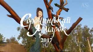 Download Сорочинская ярмарка 2017 Video