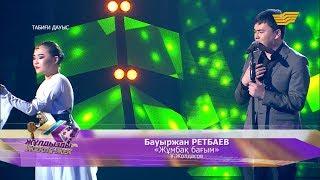 Download Бауыржан Ретбаев – «Жұмбақ бағым» (Ұ.Жолдасов) Video