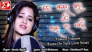 Download To Manare Thila Jadi Au Re Kehi | Female | Official Studio Version | Amrita Nayak | Odia Sad Song Video