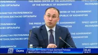 Download С 2020 года в отдаленные села Казахстана начнут проводить интернет Video