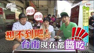 Download 食尚玩家【台南】想不到吧現在都醬吃!浮誇天使紅蝦麵線、超厚舒芙蕾鬆餅(完整版) Video