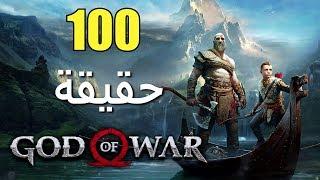 Download 100 حقيقة من حقائق God of War 2018 Video
