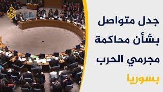 Download تواصل الجدل بشأن محاكمة مجرمي الحرب بسوريا Video