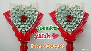 Download บอกรักด้วยช่อธนบัตรรูปหัวใจไม่พับแบงค์ / Money Bouquet Video