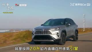 Download 【跨界玩Car】TOYOTA RAV4 第五代 上市黑白報 Video