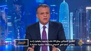 Download الحصاد- السعودية.. اعتقال سفر الحوالي Video