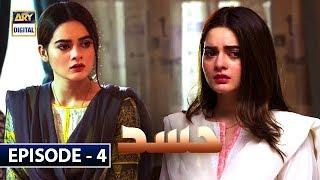 Download Hassad Episode 4   17th June 2019   ARY Digital Drama Video