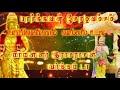 Download பார்க்கவகுலம் உடையார் வீட்டு வீச்சருவா ... எட்டு திசையும் பதம் பார்க்குமடா அடங்கா சத்ரிய வம்சம் Video