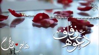 Download دعوة زواج هاجر & محمد , دعوه من أم العروسه Video