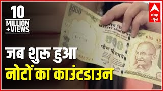 Download Old notes of Rs 500 will not be used anywhere from December 16 Video