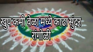 Download आवड रांगोळीची :- Birthday special rangoli , Traditional rangoli, Video