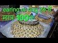 Download Artificial jewellery market in delhi | wholesale artificial jewellery market in delhi Video