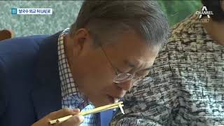 Download 문 대통령, 3800원 쌀국수 먹으며 '서민 외교' Video