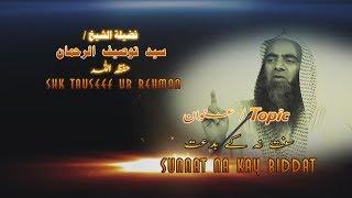 Download Sunnat Na Kay Biddat By Shaikh Tauseef Ur Rehman Video