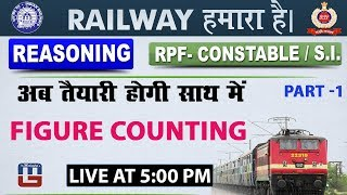 Download Figure Counting | Part 1 | Railway 2018 | RPF | Reasoning | 5:00 PM Video