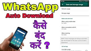Download How to Stop Auto Download in Whatsapp in hindi Video