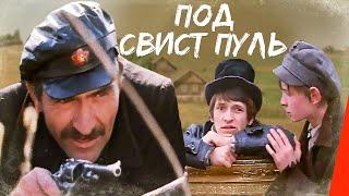 Download Под свист пуль (1981) фильм Video