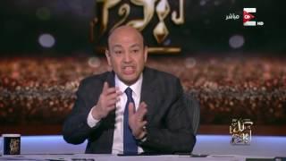 Download كل يوم - تعليق عمرو أديب على قرار تحويل أراضي الحزام الأخضر بـ 6 أكتوبر لمباني Video