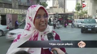 Download ست الحسن - بتحوشي من وراء جوزك ؟ Video